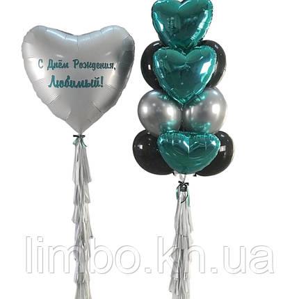 С днем рождения мужчине шарики с  изумрудными сердцами и большое сердце с надписью, фото 2