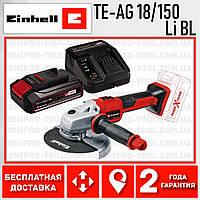Бесщеточная аккумуляторная болгарка Einhell TE-AG 18/150 Li BL Ø150 мм 2.5 kit