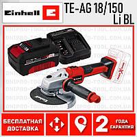 Бесщеточная аккумуляторная болгарка Einhell TE-AG 18/150 Li BL Ø150 мм 4.0 kit