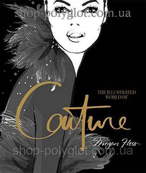 Книга The Illustrated World of Couture