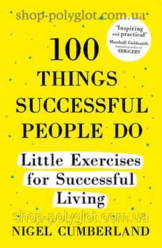 Книга 100 Things Successful People Do