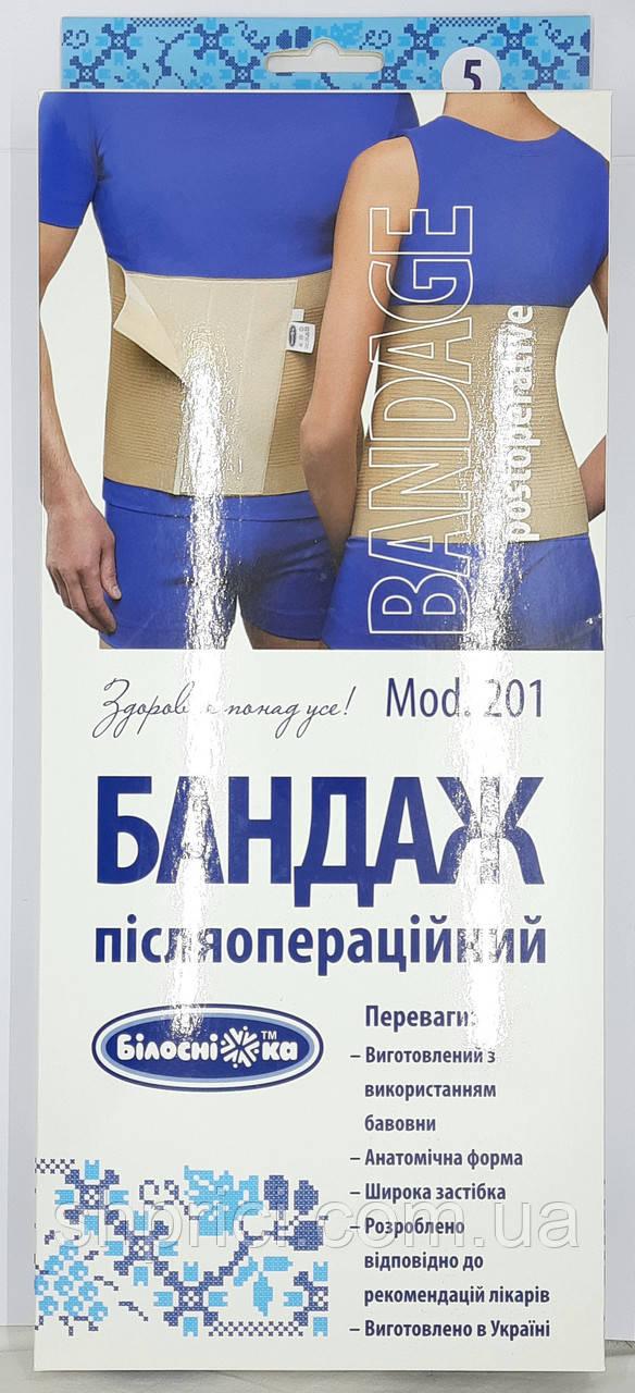 Бандаж послеоперационный размер 5 ТМ «Белоснежка» / Укрмедтекстиль
