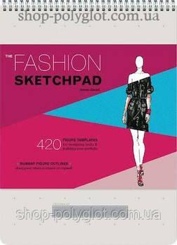 Блокнот,Книга Fashion Sketchpad: 420 Figure Templates for Designing Clothes and Building Your Portfolio