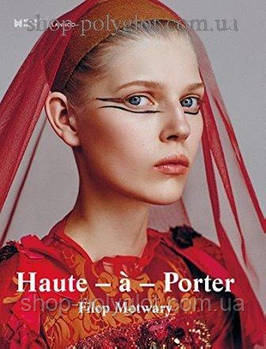 Книга Haute-à-Porter
