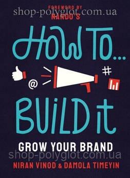 Книга How to Build It