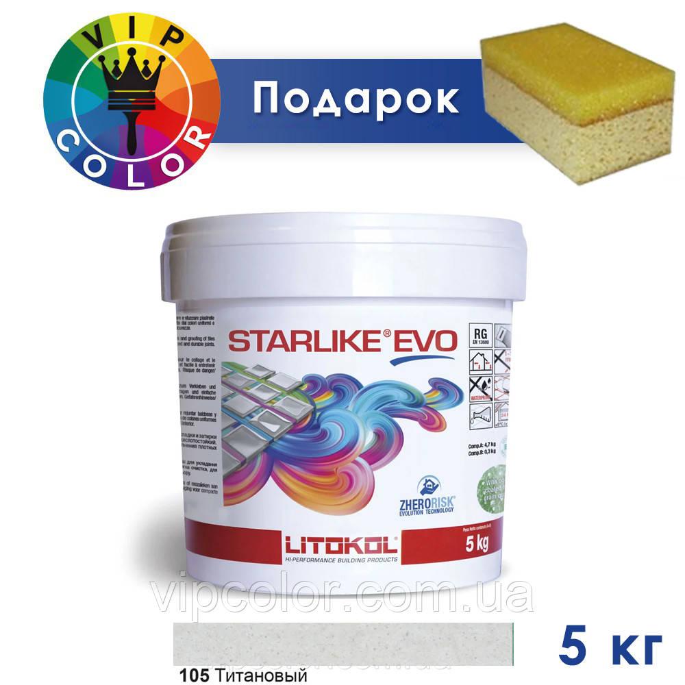 Litokol Starlike EVO 105 ТИТАНОВЫЙ 5 кг - эпоксидная двухкомпонентная затирка - Сold Collection