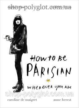Книга How to Be Parisian Wherever You Are