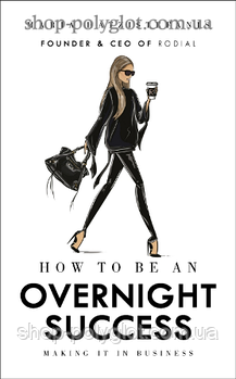 Книга How to Be an Overnight Success
