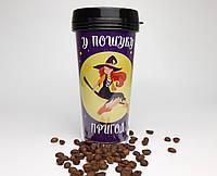 """Стакан для кофе c двойными стенками и крышкой """"В поисках приключений"""" - дорожный стакан с крышкой для девушки"""