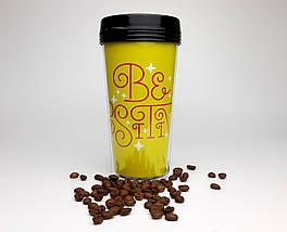 """Еко-стакан жовтий з кришкою і подвійними стінками для напоїв c собою """"Позитив"""" - подарунок для оптимістів"""