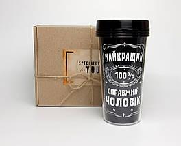 """Стакан з кришкою для гарячих і холодних напоїв """"Справжній чоловік"""" (в крафтового коробці, декор - стружка)"""