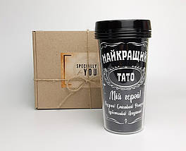 """Стакан для кави take away c подвійними стінками """"Найкращий тато"""" крафтового коробці з декоративною стружкою"""