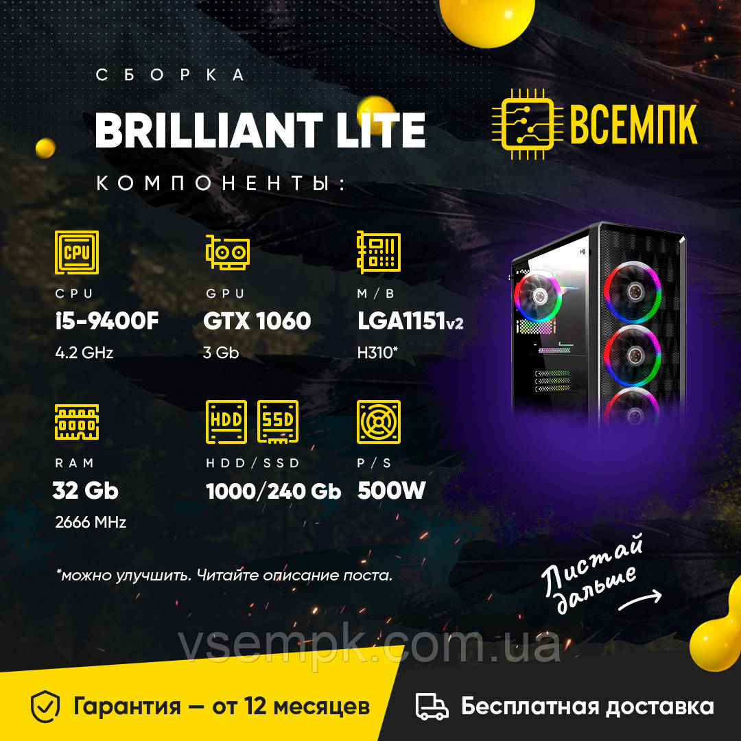 BRILLIANT LITE (i5 9400F / GTX 1060 3GB / 32GB DDR4 / HDD 1000GB / SSD 240GB)