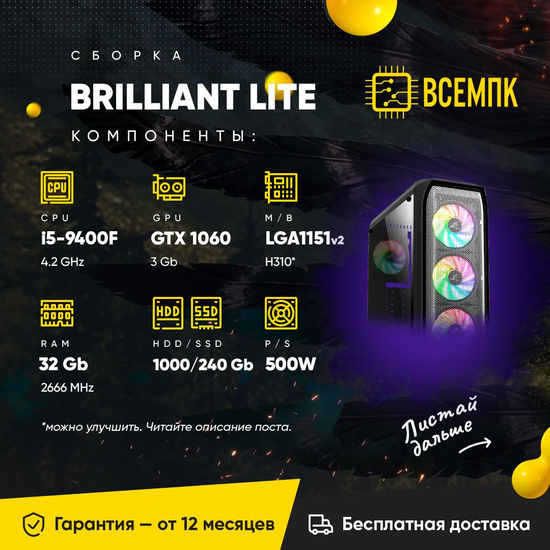 BRILLIANT LITE (i5 9400F / GTX 1060 3GB / 32GB DDR4 / HDD 1000GB / SSD 240GB)