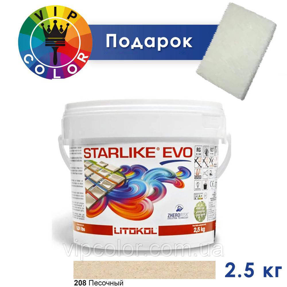 Litokol Starlike EVO 208 ПЕСОЧНЫЙ 2,5 кг - эпоксидная двухкомпонентная затирка - Warm Collection