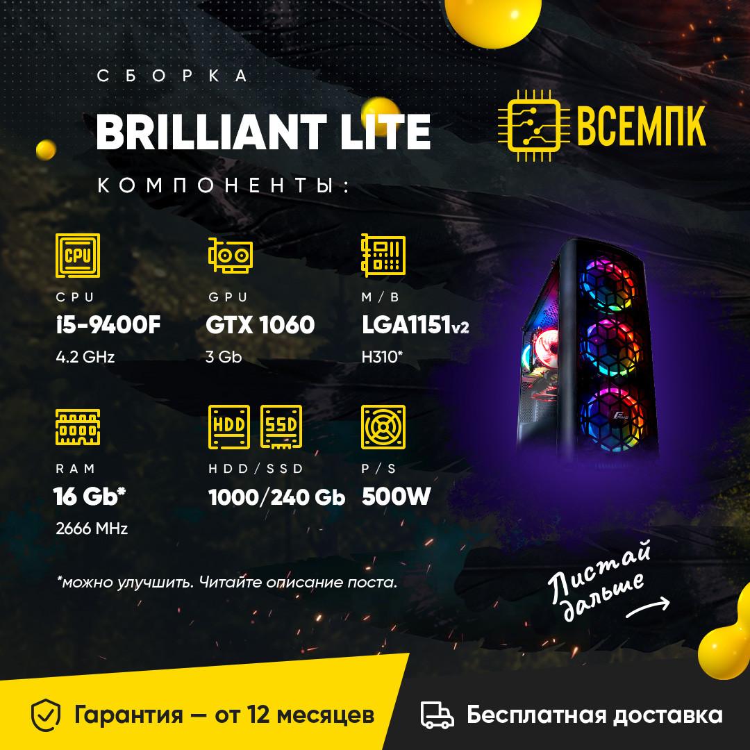 BRILLIANT LITE (i5 9400F / GTX 1060 3GB / 16GB DDR4 / HDD 1000GB / SSD 240GB)