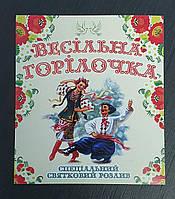 """Этикетка наклейка на бутылку """" Свадебная водочка"""" на укр.языке"""