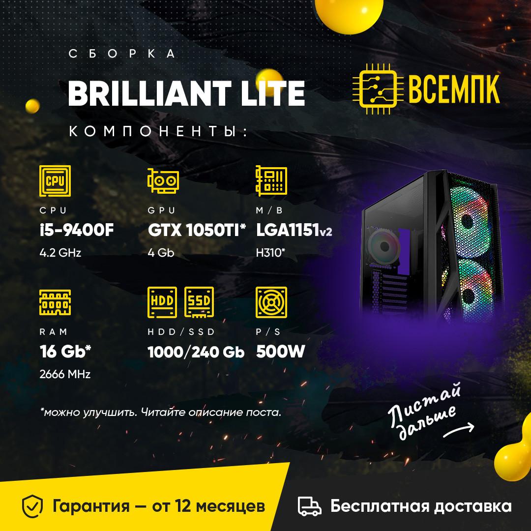 BRILLIANT LITE (i5 9400F / GTX 1050Ti 4GB / 16GB DDR4 / HDD 1000GB / SSD 240GB)