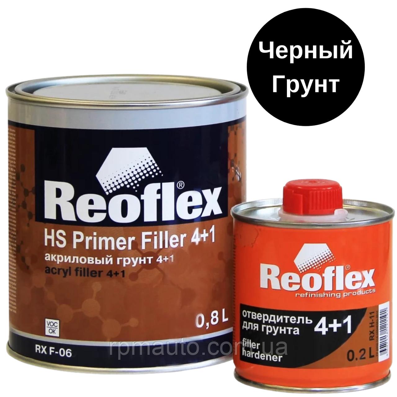 Грунт Акриловый Черный REOFLEX HS Primer Filler 4+1 RX F-06  0,8л с Отвердителем 0,2л