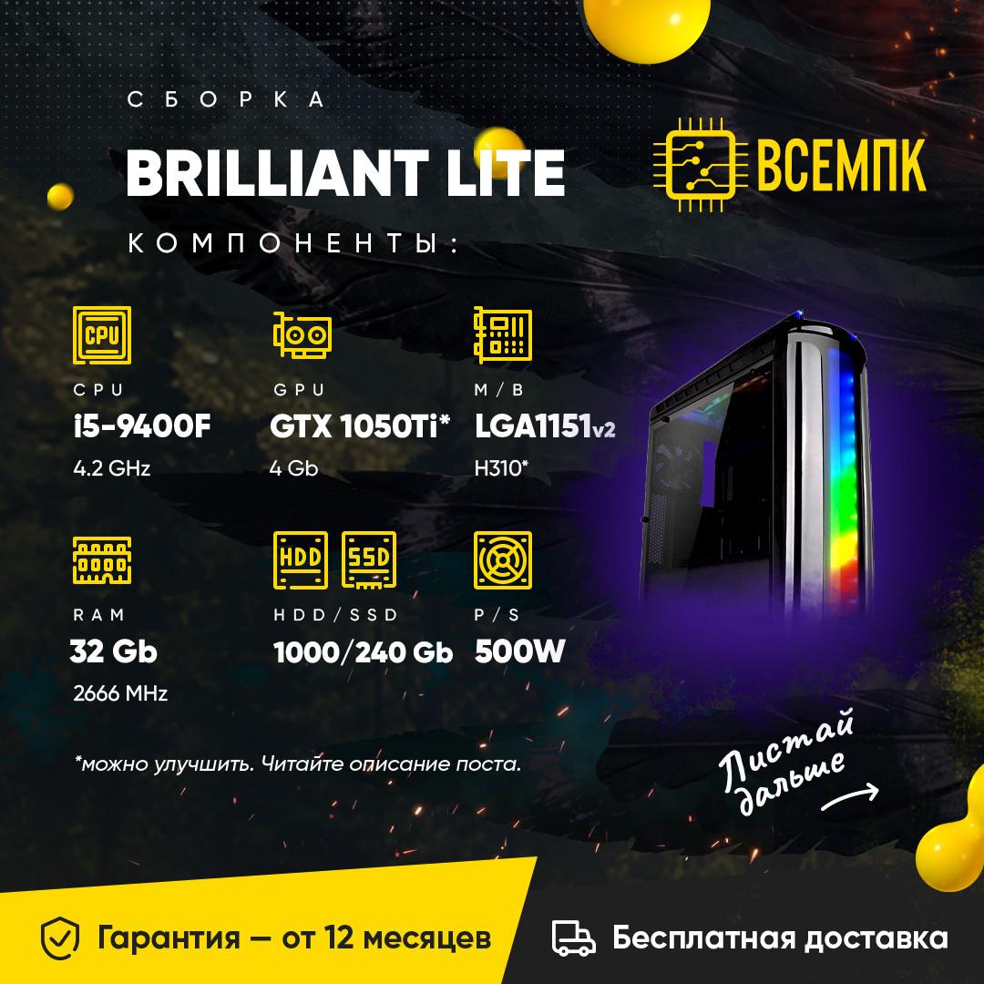 BRILLIANT LITE (i5 9400F / GTX 1050Ti 4GB / 32GB DDR4 / HDD 1000GB / SSD 240GB)