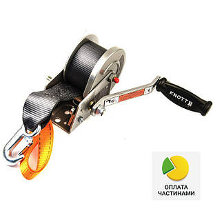 ✅Лебедка ручная KNOTT (Autoflex) 414 кг (с плоским фалом 50 мм),