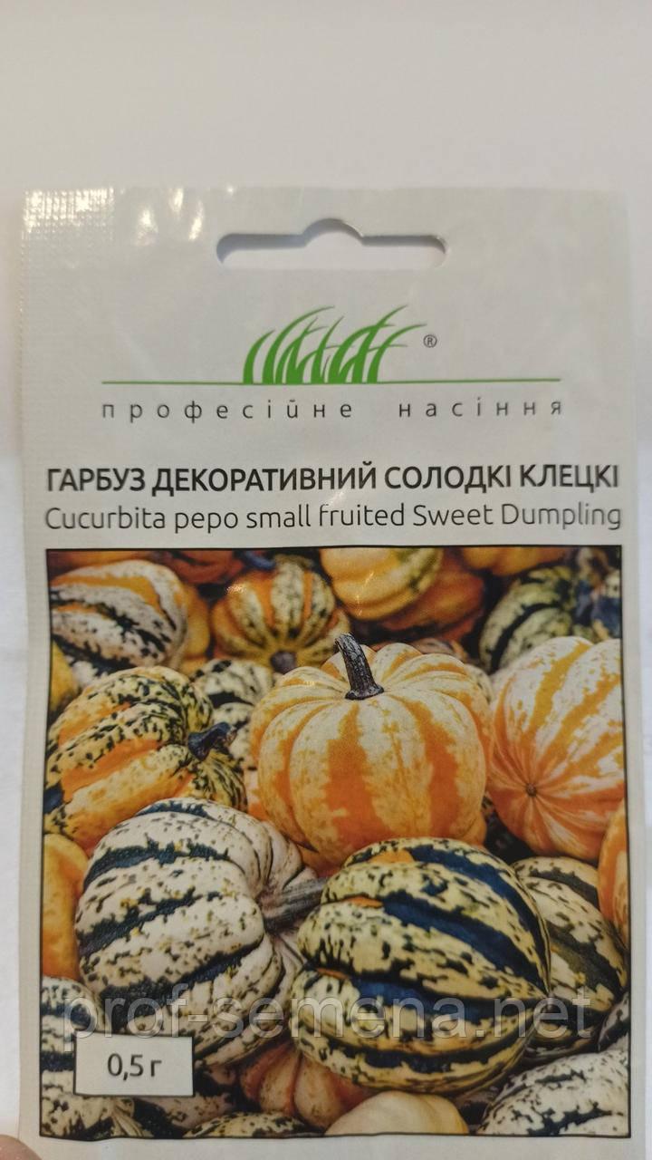 Гарбуз декоративний Солодкі Клецкі 0,5 г.
