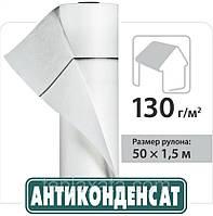 ОПТ - Антиконденсат JUTA 130