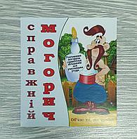 """Сувенирная этикетка-наклейка на бутылку """" МОГОРИЧ"""" на укр.языке"""