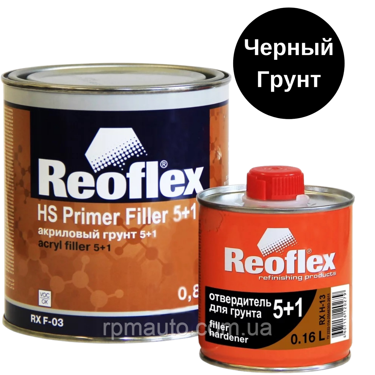 Грунт Акриловый Черный REOFLEX HS Primer Filler 5+1 RX F-03  0,8л с Отвердителем 0,16л