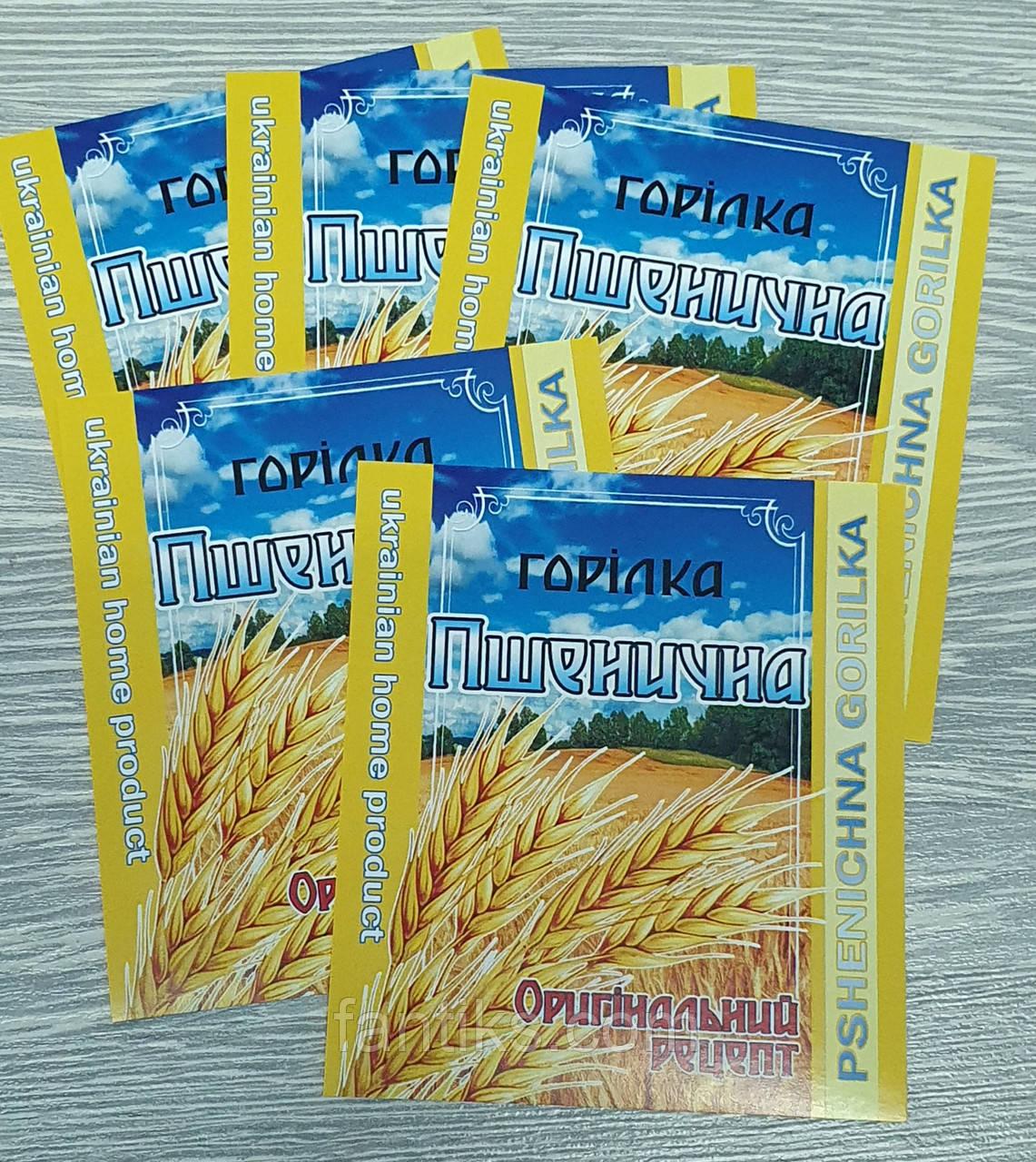 """Комплект 5 штук етикеток-наклейок на пляшку домашньої горілки """"Пшенична"""""""