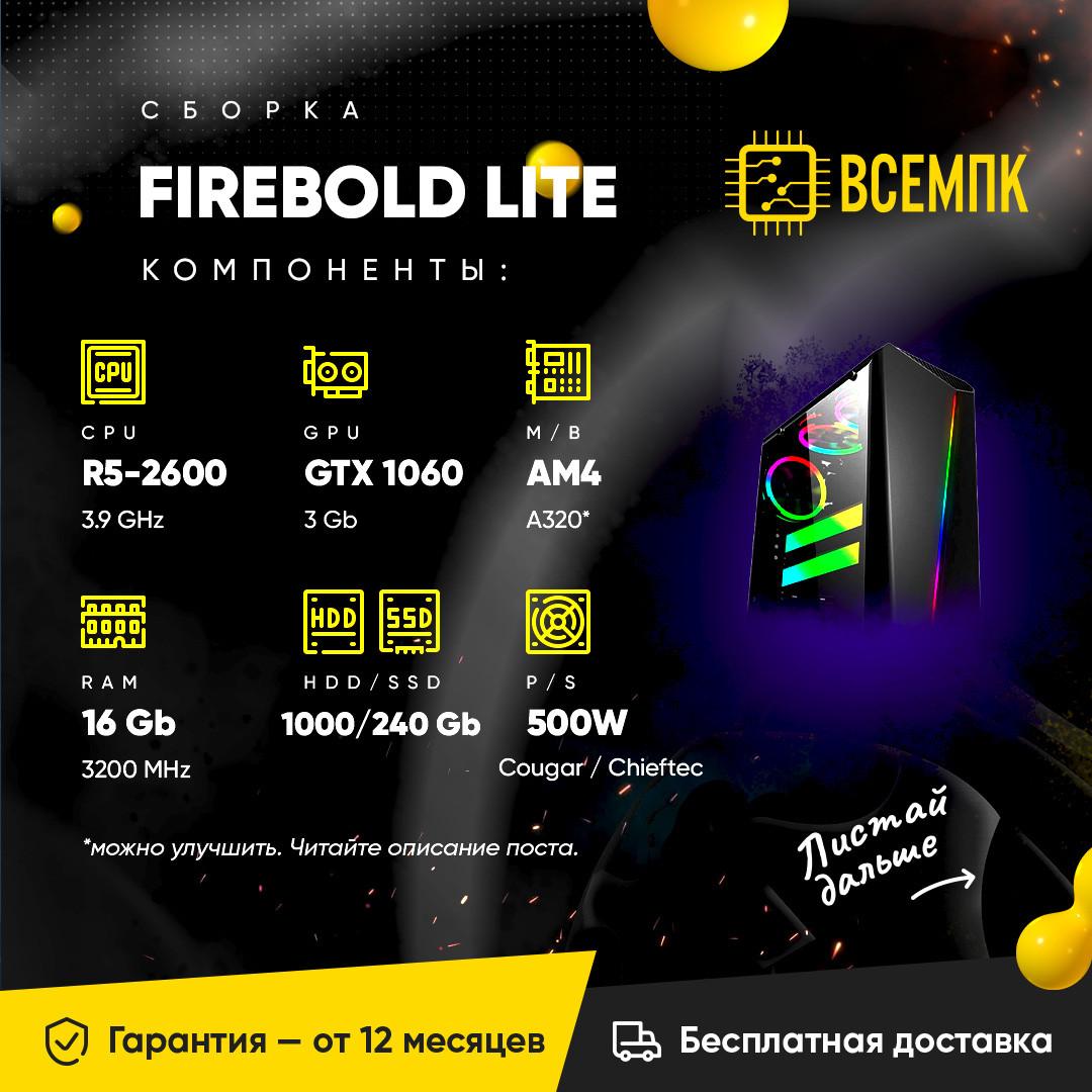 FIREBOLD LITE (AMD Ryzen 5 2600 / GTX 1060 3GB / 16GB DDR4 / HDD 1000GB / SSD 240GB)
