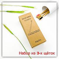 Набор бамбуковых зубных щеток из трех штук