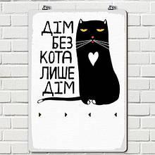 Ключница настенная вертикальная Дім без кота лише дім