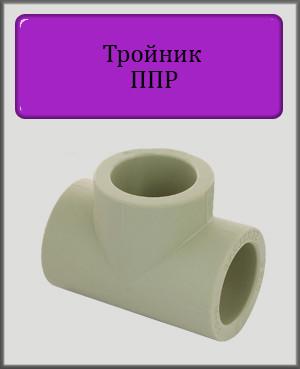 Тройник 25 полипропилен (Чехия)