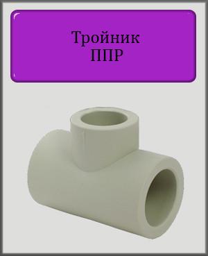 Тройник переходной 50х40х50 полипропилен (Чехия)