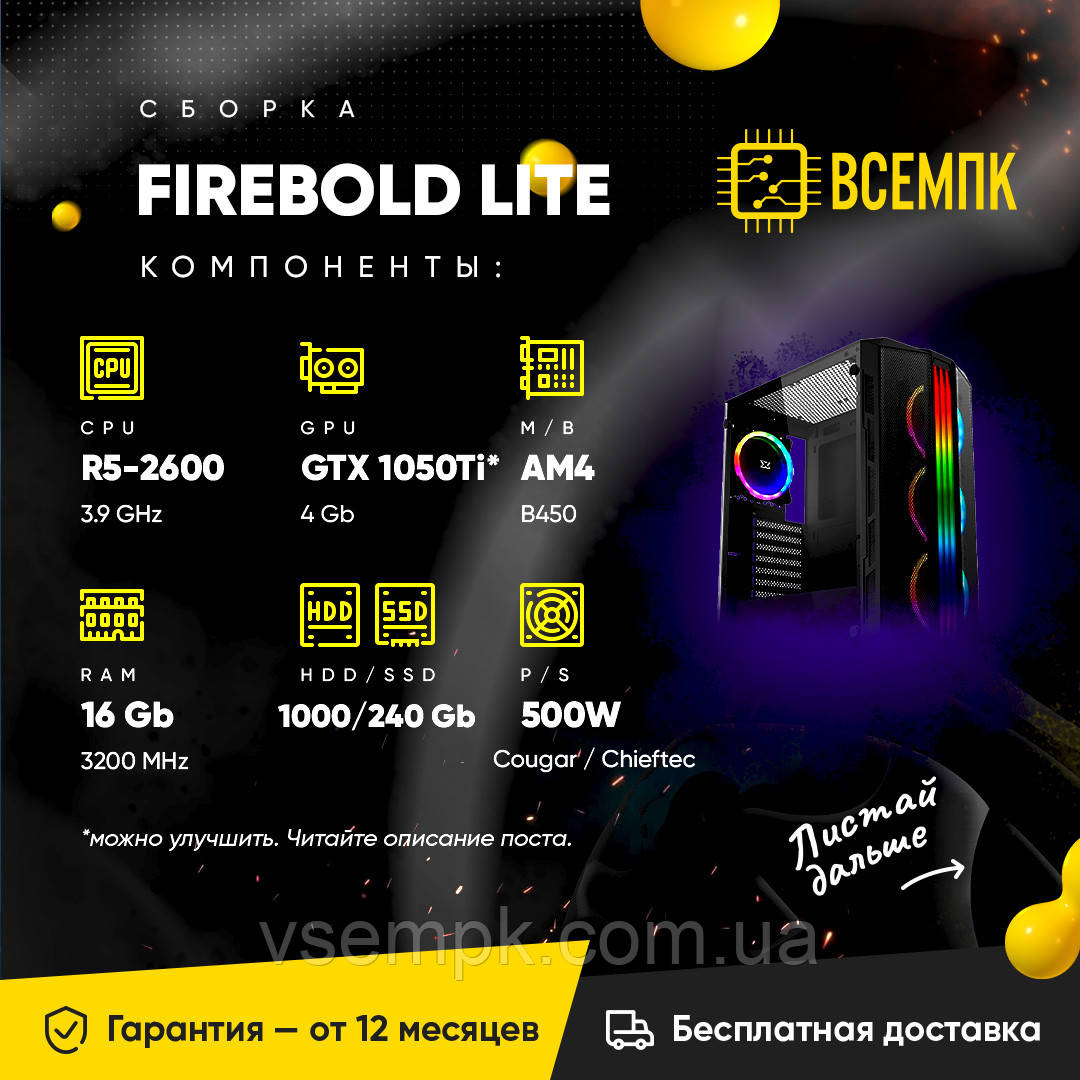 FIREBOLD LITE (AMD Ryzen 5 2600 / GTX 1050TI 4GB / 16GB DDR4 / HDD 1000GB / SSD 240GB) + B450