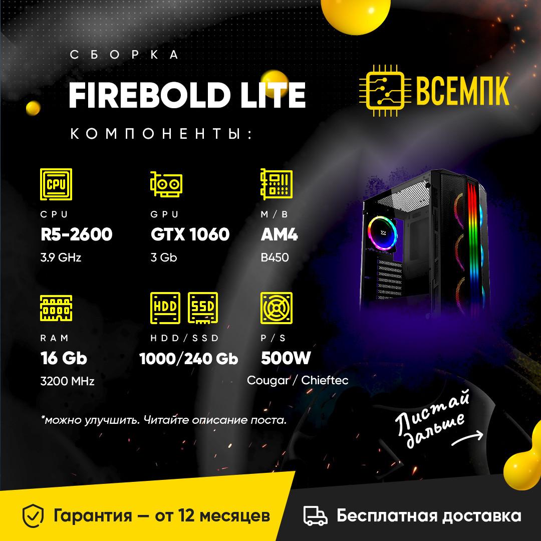 FIREBOLD LITE (AMD Ryzen 5 2600 / GTX 1060 3GB / 16GB DDR4 / HDD 1000GB / SSD 240GB) + B450