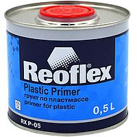 Грунт по Пластику і Пластмасі Сірий REOFLEX Plastic Primer RX P-05 0,5 л