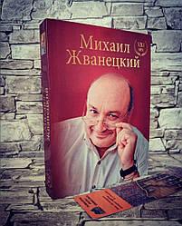 Книга Большое собрание сочинений Михаил Жванецкий