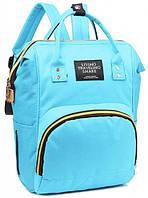 Рюкзак органайзер для мам Living Traveling Share Light Голубой