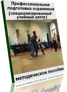 Подготовка охранников в аккредитованных спец. центрах Украины. Пособие