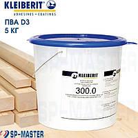 КЛЕЙ ПВА Д3 Клейберіт 300.0 (5кг) водостійкий столярний Kleiberit D3