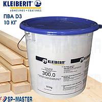КЛЕЙ ПВА Д3 Клейберіт 300.0 (10кг) Водостійкий столярний Kleiberit D3