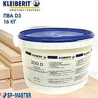 КЛЕЙ ПВА Д3 Клейберіт 300.0 (16кг) Водостійкий столярний D3 Kleiberit