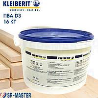 КЛЕЙ ПВА Д3 Клейберіт 303.0 (16кг) Водостійкий столярний D3 Kleiberit