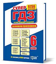 6 клас. Супер ГДЗ. Усі готові домашні завдання (Ерёменко Ю.В.), Торсинг