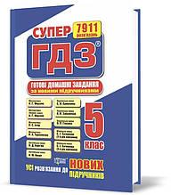 5 клас. Супер ГДЗ. Усі готові домашні завдання (Кієнко Л.В.), Торсинг