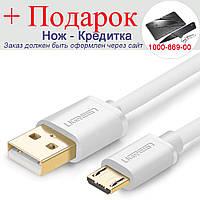 Кабель зарядный Ugreen micro USB  Белый, фото 1