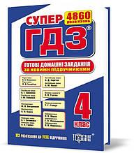 4 клас. Супер ГДЗ. Усі готові домашні завдання (Ерёменко Ю.В.), Торсинг