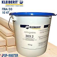 КЛЕЙ ПВА Д3 Клейберіт 303.2 (10кг) Водостійкий столярний D3 Kleiberit